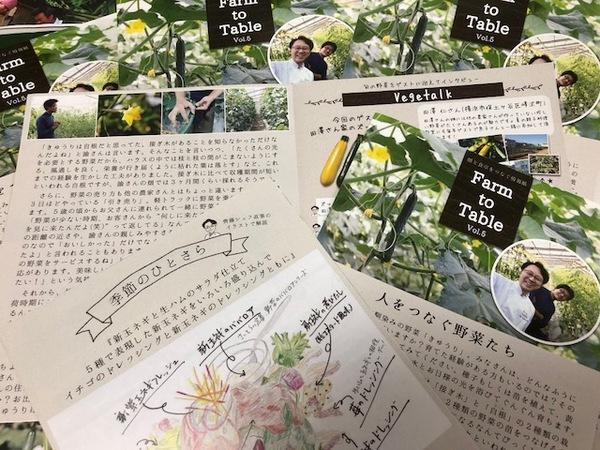 さいとうかわら版「Farm to Table」第5号、店頭にて絶賛配布中!
