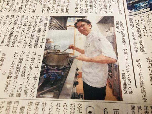 11月23日付「神奈川新聞」横浜版でご紹介頂きました!