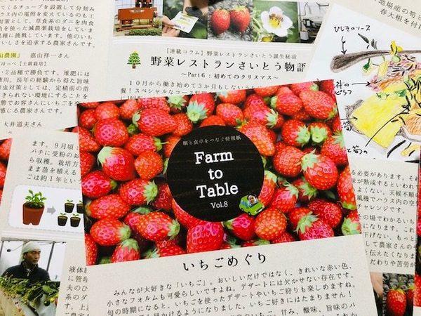 かわら版「Farm to Table」8号が完成しました!