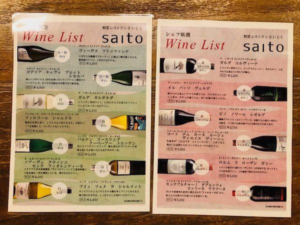 ワインリスト、新しくなりました!