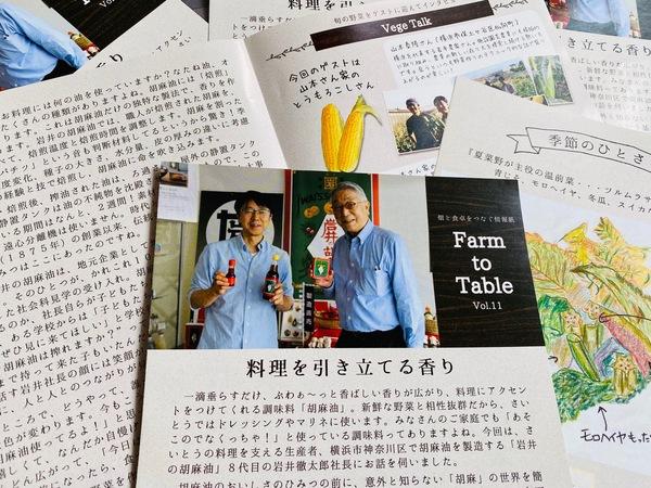 かわら版「Farm to Table」11号が完成!